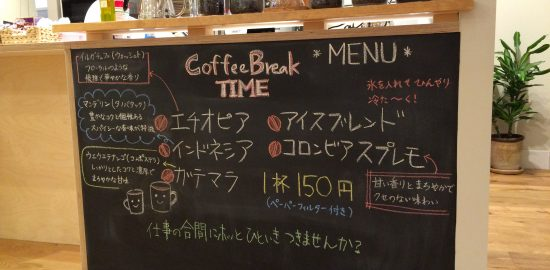コワーキングスペース24大宮で飲めるコーヒー