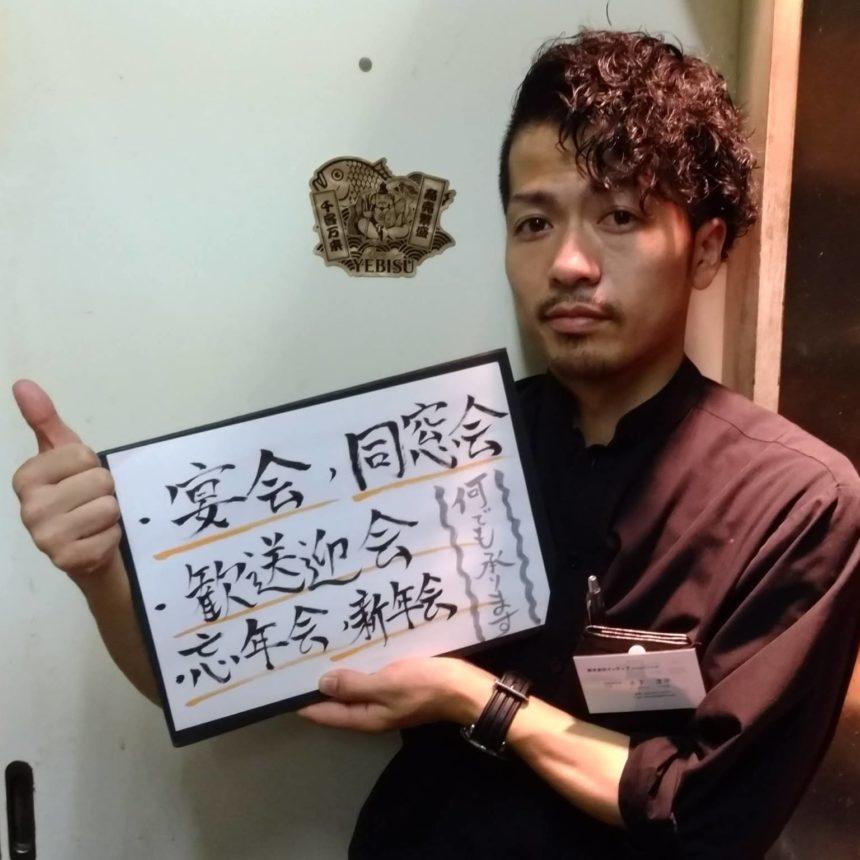 大宮ダイニングオモプラッタ イケメン店長