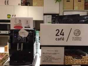 コワーキングスペース24大宮 コーヒー